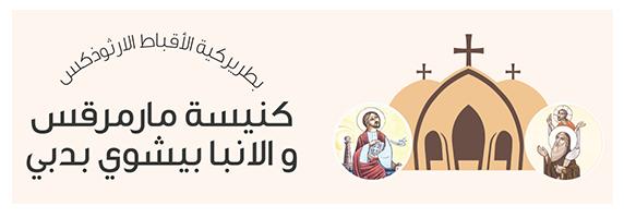 كنيسة مار مرقس والانبا بيشوي بـ دبي | Saint Mark and Ava Bishoy Coptic Orthodox Church in Dubai